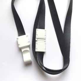 訳アリ・簡単装着・ワンタッチネックストラップ セーフティバックル付 10本セット シンプル 社員証 ID ケースにお買い得!