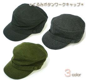 【2841】◎くるみボタンワークキャップ【帽子】【メール便不可】【在庫限り】