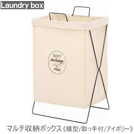 【2841】【在庫有】ランドリー ボックス横型 取っ手付 EASY holiday[32810]マルチ収納ボックス 洗濯かご撥水加工有。折り畳み可能。【まとめ買い送料有】