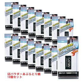 【2058】☆3【メール便送料無料】GATSBY《ギャツビー》パウダーあぶらとり紙×16個セット脂取り紙 あぶら取り まとめ買い お買い得