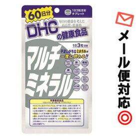 【3167】【4個までメール便対応可】DHC(サプリメント)マルチミネラル 180粒 60日分※メーカー希望小売価格 税込926円