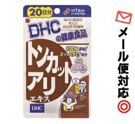 【3167】【4個までメール便対応可】DHC(サプリメント) トンカットアリエキス 20粒(20日分)※メーカー希望小売価格 税込1852円
