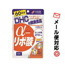 【3167】【4個までメール便対応可】DHC(サプリメント) α−リポ酸 120粒(60日分)※メーカー希望小売価格 税込19…