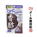 【3167】【6個までメール便可】DHC (サプリメント)香酢 60粒(20日分)※メーカー希望小売価格 税込813円
