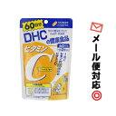 【3167】【4個までメール便対応可】DHC (サプリメント)ビタミンC(ハードカプセル)120粒(60日分)※メーカー希望…