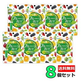 【3167】☆3【メール便送料無料】ユーワおいしいフルーツ青汁(3g×7包)8セット国産大麦若葉に乳酸菌200億個配合、96種の野菜と果実ダイエットや便秘予防解消に!