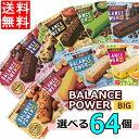 【3167】☆8【送料無料】中身が選べる!!【ハマダコンフェクト】 バランスパワービッグ balance power big【選べる8…