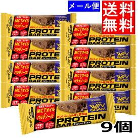 【3167】☆3【メール便送料無料】【ブルボン】プロテインバーチョコレートクッキー(WG)40g×9個セットおいしく たんぱく質10gウィングラム/WINGRAM
