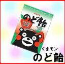 【6310】【取寄】【リンゴ果汁100%使用】くまモンのど飴 1袋(90g)x10パック