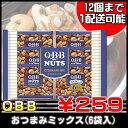 【6310】QBB おつまみミックスナッツ 6袋(150g)あられも入ったミックスナッツ★おつまみやおやつにピッタリな食べ…