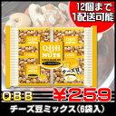 【6310】QBB チーズ豆ミックス 6袋(150g)3種類のわさび味の豆菓子をミックスしました食べ切りサイズの個包装チー…