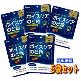 【6310】☆3【送料無料】【カンロ株式会社】ボイスケアのど飴 70g×5袋※メール便(代引・時間指定不可)での発送となります。