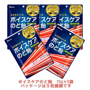 【6310】☆3【送料無料】【カンロ株式会社】ボイスケアのど飴 70g×5袋※何色のパッケージが届くかお楽しみに!※メール便での発送となります。※予告なくパッケージのデザインが変わる