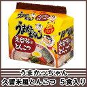 【6213】ハウス食品うまかっちゃん 久留米風とんこつ 5食入り【2ケース(12個)まで送料600円】【北海道は500円加算となります】