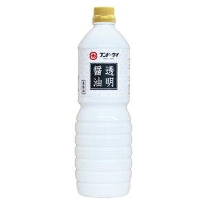 【6213】【在庫有】【フンドーダイ】【業務用】透明醤油 1L×1本とうめいしょうゆ・透明しょうゆ
