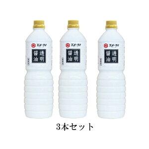 【6213】【在庫有】【フンドーダイ】【業務用】透明醤油 1L×3本セットとうめいしょうゆ・透明しょうゆ【2セットまで1配送】
