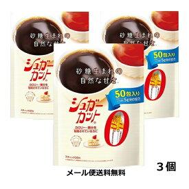 【6213】☆3【メール便送料無料】浅田飴 シュガーカット 顆粒ゼロ50包(90g)×3個セット1包(1.8g)砂糖生まれの自然な甘さカロリー・糖分を制限されている方に【他商品との同梱不可】
