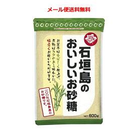 【6213】☆3【メール便送料無料】石垣島のおいしいお砂糖 600g×1個大日本明治製糖100%石垣島産のお砂糖です。