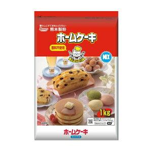 【6213】熊本製粉 ホームケーキミックス 1kg×1個香料不使用 ミョウバン不使用ホットケーキ、蒸しパン、ドーナツ等などいろいろ作れて、ふっくら美味しく仕上がります。チャック式袋【15