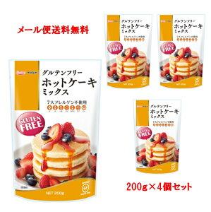 【6213】☆4【メール便送料無料】熊本製粉 グルテンフリー ホットケーキミックス 200g×4個7大アレルゲン不使用7大アレルゲン不使用なのに、ふんわり食感が特長のホットケーキミックス。