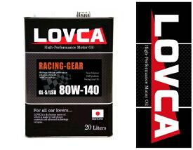 送料無料 LOVCA オイル RACING GEAR 80W-140 20L ギアオイル レーシングギヤオイル オートクリエイション ラブカ ペール缶