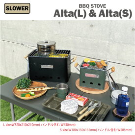 送料無料 バーベキュー用ストーブ AltaBBQSTOVE Lサイズ SLOWER Alta BBQ コンロ ストーブ アウトドア キャンプ
