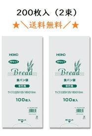 PP食パン袋 半斤用 200枚(100枚×2束) 送料無料 パン袋 オムツ