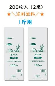 PP食パン袋 1斤用 200枚入 (100枚×2束) 送料無料 パン袋 オムツ