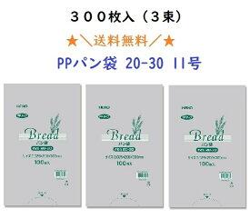 PPパン袋 #25 20-30 11号 300枚入(100枚入×3束)オムツ