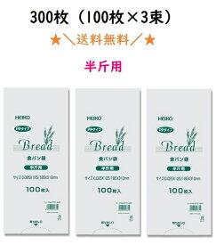 PP食パン袋 半斤用 300枚(100枚×3束) 送料無料 パン袋 オムツ