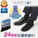【日時指定可能:父の日 ギフト仕様】 SUPER SOX スーパーソックス リブ柄 クルー丈ソックス 4足組 岡本 靴下 消臭靴…