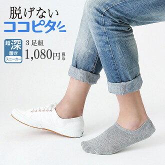 不掉下來的kokopitamenzu超長靴來脚罩3雙組
