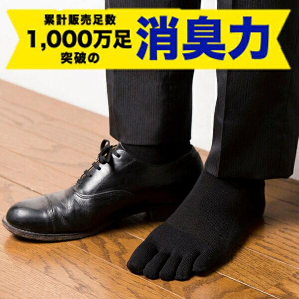 1000万足の消臭力 スーパーソックス 蒸れない臭わない 消臭靴下 抗カビ 5本指足底サポート くつした ソックス sox スーパーソックス メンズ ビジネス SUPER SOX【RCP】
