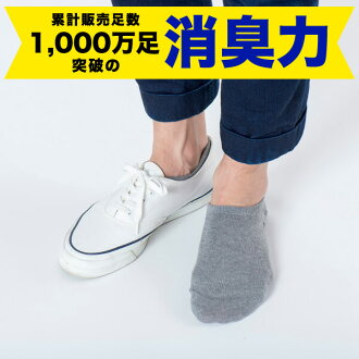 SUPER SOX which is hard to come off where socks socks socks socks supersox to be made in 3 10 million pairs of deodorization power supermarket socks deodorant socks WEB-limited laminar structure cover socks Japan which I do not smell not to be stuffy, an