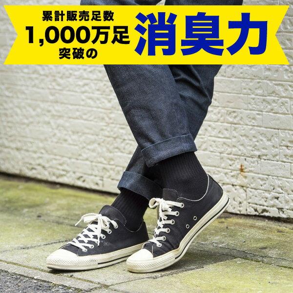 1000万足の消臭力 スーパーソックス 蒸れない臭わない 消臭靴下 WEB限定 3層構造ショートクルー丈ソックス日本製 におわない supersox 靴下 くつした くつ下 ソックス SUPER SOX 脱げない 脱げにくい