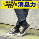1000万足の消臭力 スーパーソックス 蒸れない臭わない 消臭靴下 WEB限定 3層構造ショートクルー丈ソックス日本製 におわない supersox 靴下 くつ...