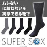 SUPERSOX3×1リブ(つま先かかとDCY補強)28-30cmsupersox靴下くつしたくつ下ソックスsupersox脱げない脱げにくい【RCP】