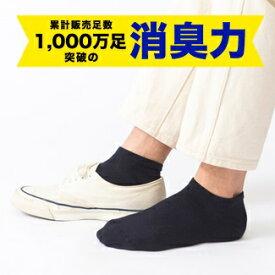 【WEB限定】 SUPER SOX スーパーソックス 3層構造スニーカー丈ソックス | 臭わない 蒸れない 消臭靴下 日本製 におわない 靴下 くつした くつ下 ソックス supersox 脱げない 脱げにくい メンズ レディース スニーカーソックス 父の日 消臭 スニーカー メンズ靴下
