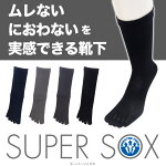 SUPERSOX(スーパーソックス)抗カビ5本指足底サポート靴下くつしたソックス