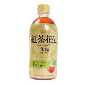 紅茶花伝 紅茶花伝 無糖ストレートティー 440ml (メンズ、レディース、キッズ)