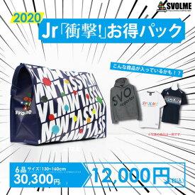 スヴォルメ(SVOLME) 2020年新春福袋 SVOLME 競技 子供福袋 1194-59099MIX (Jr)