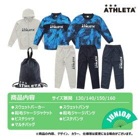 アスレタ(ATHLETA) 2020年新春福袋 アスレタ 競技 子供福袋 FUK-20J (Jr)