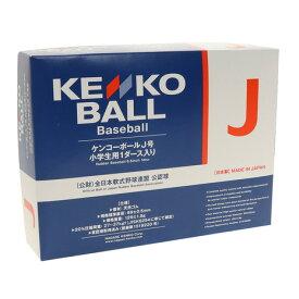 ナガセケンコー(NAGASE KENKO) 軟式用試合球 KENKO J号 1ダース KENKO-JD 自主練 (キッズ)