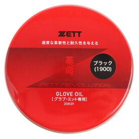 ゼット(ZETT) 野球 グラブオイル メンテナンス用品 手入れ 保革油 固形 かわいのち ブラック ZOK39-1900 (メンズ、レディース、キッズ)