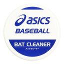 アシックス(ASICS) バットクリーナー BEO-62.00 (Men's、Jr)
