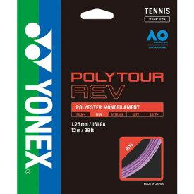 ヨネックス(YONEX) 硬式テニスストリング ポリツアーレブ125 PTGR125-039 (メンズ、レディース)