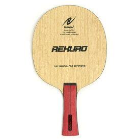 ニッタク(Nittaku) 【オンライン特価】卓球ラケット レクロ FL NE-6119 (Men's、Lady's、Jr)