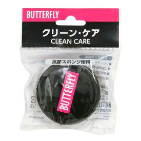 4/1限定!エントリー&楽天カード決済でポイント12倍〜! バタフライ(Butterfly) クリーン・ケア 75790 (Men's、Lady's、Jr)