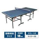 国際規格サイズ卓球台 740G6YA3576
