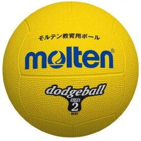 モルテン(molten) ドッジボール2号 D2Y (キッズ)